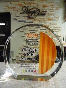 Награда за самое большое количество отзывов о солнцезащитных изделиях FOROOM!