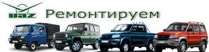 Ремонт автомобилей УАЗ