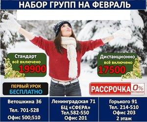 Открыт набор на ФЕВРАЛЬ!!!