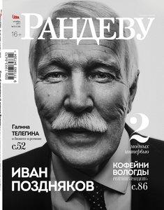 """Читайте о нас в """"Рандеву""""!"""