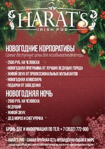 Новогодние корпоративы в Harat`s Pub