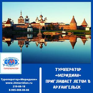 Туроператор Меридиан приглашает летом в Архангельск. . .