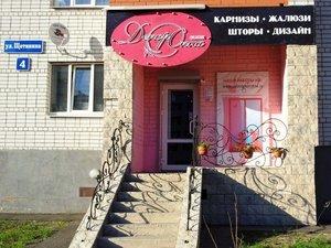 Наши филиалы по продаже жалюзи, рулонок, карнизов в Вологде: ТРЦ Остров, ТЦ Плаза, ТЦ Аксон.