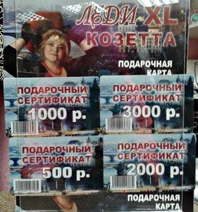 Подарочные сертификаты в магазинах женской одежды Вологды и Череповца