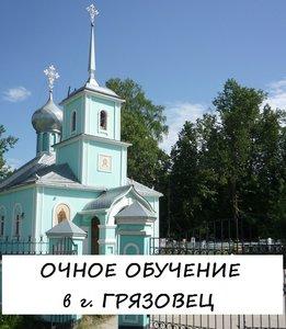 07 октября - открытие очных групп обучения в г. Грязовец Вологодской области