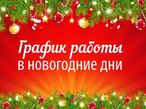 Режим работы бассейна в новогодние праздники!