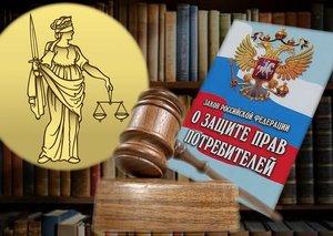 Защита прав потребителей в досудебном и судебном порядке