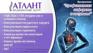 "Акция! Программа ""Профилактика инсульта и инфаркта"""
