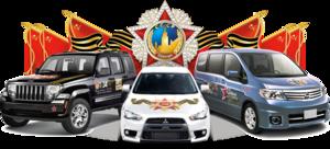 В продаже автомобильные наклейки к 9 мая