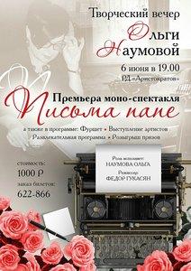 """Творческий вечер Ольги Наумовой. Премьера моно-спектакля """"Письма папе"""""""