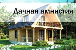 Регистрация дома по дачной амнистии в Вологде