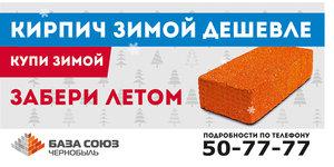Купи зимой - забери летом! Выгодное предложение от Базы Союз Чернобыль