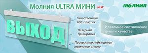 Новое световое табло Молния ULTRA мини в Красноярске