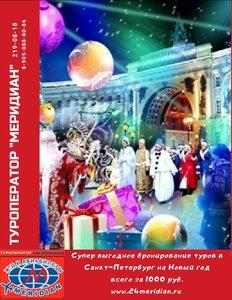 Бронируйте туры на Новый год в Петербург с предоплатой всего 1000 рублей!