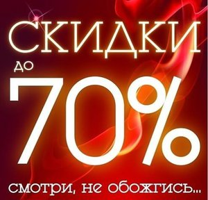 В Infinity скидки до 70% на New Balance!!!