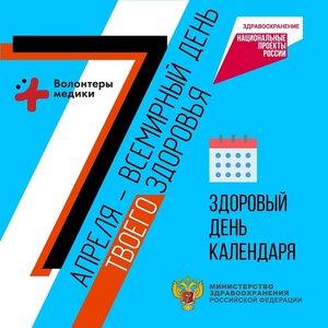 7 апреля - Международный день здоровья!