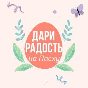 Помощь в приобретении подарков на ПАСХУ.