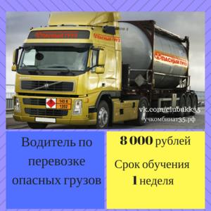 Набор группы водителей по перевозке опасных грузов