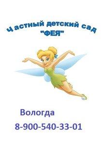 Частный детский сад Фея на Ленинградской