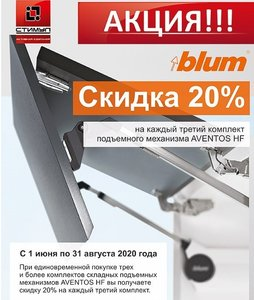 КАЖДЫЙ ТРЕТИЙ КОМПЛЕКТ AVENTOS HF - СКИДКА 20%!