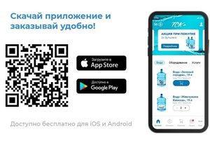 Скачивайте приложение и заказывайте удобно!