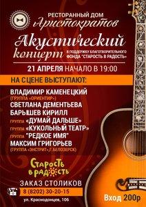 Акустический концерт