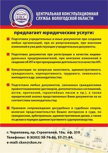 Центральная консультационная служба Вологодской области предлагает юридические услуги