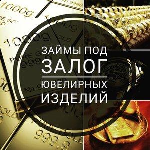 Залог ювелирных изделий в Оренбурге