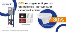 При покупке инсталляции скидка на унитаз 30% Бренд Cersanit