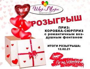 Розыгрыш ко Дню Святого Валентина ❤️
