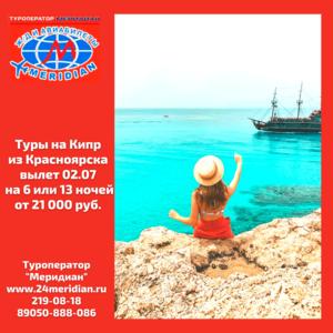 Выгодные туры на Кипр из Красноярска 02. 07 на 6 или 13 ночей от 21 000 рублей.