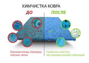 Химчистка ковров: цена 130 руб. /м2