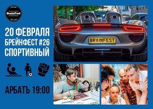 Спортивный Брейнфест интеллектуальных атлетов из России