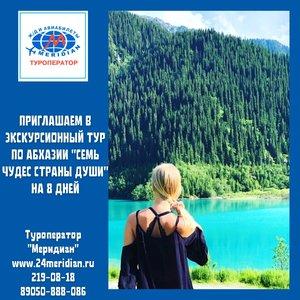 Экскурсионный развлекательный тур по Абхазии на 8 дней «Семь Чудес Страны Души». Туроператор Меридиан, 219-08-18
