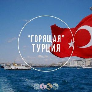 Горящий тур в Турцию на 10 дней от 28 000 руб! Туроператор Меридиан 211-11-77, 211-11-55
