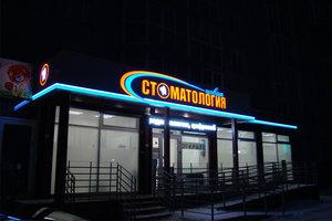 Изготовление рекламных световых вывесок в Череповце