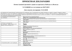 ПРОЕКТНАЯ ДЕКЛАРАЦИЯ (редакция от 29. 07. 2019 г. )