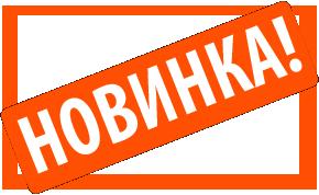 Новое поступление фартуков для кухни ЛакКом - ГЛЯНЕЦ 2800*610*6.