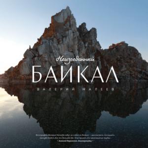 💧«Байкальский странник» 2019
