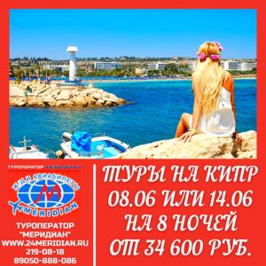 Выгодные туры на Кипр по отличным ценам с 08. 06 или 14. 06 на 8 ночей от 34 600 рублей! Туроператор Меридиан, 219-08-18