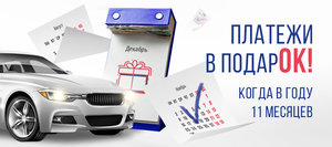 Платежи в подарок: совместная программа для держателей карт «Халва» Совкомбанка