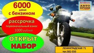 Открыт набор на категорию А (мотоцикл)