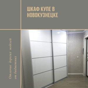 Шкаф купе Новокузнецк | Чем отличаются дорогие модели от бюджетных