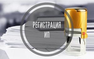 Процедура регистрации ИП в Вологде