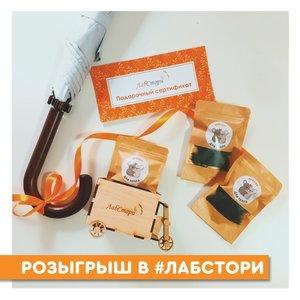 """Розыгрыш призов от """"ЛабСтори"""""""