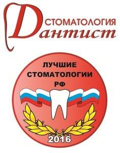 Лучшие стоматологии РФ - 2016