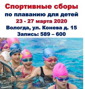 Спортивные сборы по плаванию в весенние каникулы!