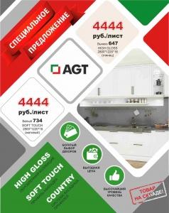 AGT - Специальное предложение