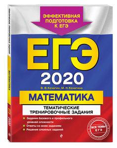 Купить сборник заданий ЕГЭ по математике