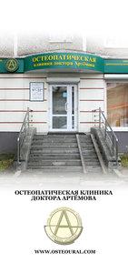 """Внимание! """"Остеопатическая клиника доктора Артёмова"""" возобновляет работу в режиме неотложной помощи!"""